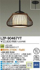 大光電機 LZP-90467YT LED和風照明 調光 白熱灯60Wタイプ 電球色 2700K 竹ブラウンオイルステン和紙