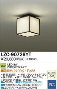 大光電機 LZC-90728YT LED和風照明 調光 白熱灯60Wタイプ 電球色 2700K 木製ブラウンオイルステン強化和紙