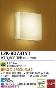 大光電機 LZK-90731YT LED和風照明 非調光 白熱灯60Wタイプ 電球色 2700K アクリル和紙模様