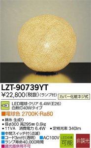 大光電機 LZT-90739YT LED和風照明 非調光 白熱灯40Wタイプ 電球色 2700K φ300 錦糸生成り