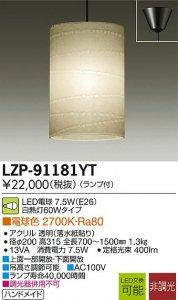 大光電機 LZP-91181YT LED和風照明 非調光 白熱灯60Wタイプ 電球色 2700K アクリル透明(落水紙貼り)