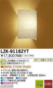 大光電機 LZK-91182YT LED和風照明 非調光 白熱灯60Wタイプ 電球色 2700K アクリル透明(落水紙貼り)