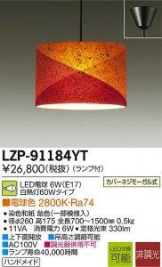 大光電機 LZP-91184YT LED和風照明 非調光 白熱灯60Wタイプ 電球色 2800K 染色和紙飴色(一部模様入)