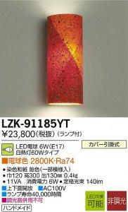 大光電機 LZK-91185YT LED和風照明 非調光 白熱灯60Wタイプ 電球色 2800K 染色和紙飴色(一部模様入)