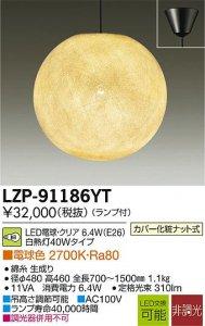 大光電機 LZP-91186YT LED和風照明 非調光 白熱灯40Wタイプ 電球色 2700K φ480 錦糸生成り