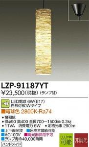 大光電機 LZP-91187YT LED和風照明 非調光 白熱灯60Wタイプ 電球色 2800K 楮和紙