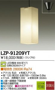 大光電機 LZP-91209YT LED和風照明 非調光 白熱灯60Wタイプ 電球色 2800K アクリル乳白和紙入アクリル