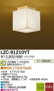 大光電機 LZC-91210YT LED和風照明 非調光 白熱灯60Wタイプ 電球色 2700K アクリル乳白和紙入アクリル