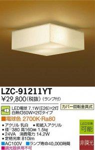 大光電機 LZC-91211YT LED和風照明 非調光 白熱灯60W×2灯タイプ 電球色 2700K アクリル乳白和紙入アクリル