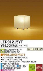 大光電機 LZT-91215YT LED和風照明 非調光 白熱灯60Wタイプ 電球色 2800K 中間スイッチ付