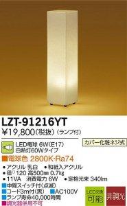 大光電機 LZT-91216YT LED和風照明 非調光 白熱灯60Wタイプ 電球色 2800K 中間スイッチ付