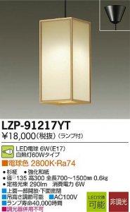 大光電機 LZP-91217YT LED和風照明 非調光 白熱灯60Wタイプ 電球色 2800K 吊高さ調節可能 杉柾強化和紙