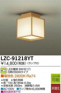 大光電機 LZC-91218YT LED和風照明 非調光 白熱灯60Wタイプ 電球色 2800K 杉柾強化和紙
