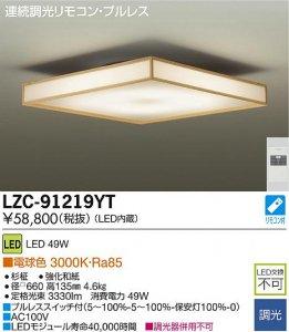 大光電機 LZC-91219YT LED和風照明 調光 電球色 3000K 49W 連続調光リモコン 杉柾強化和紙