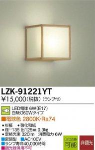 大光電機 LZK-91221YT LED和風照明 非調光 白熱灯60Wタイプ 電球色 2800K 密閉型 杉柾強化和紙