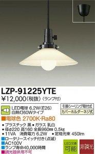 大光電機 LZP-91225YTE LED意匠照明 非調光 白熱灯60Wタイプ 電球色 2700K ロータリースイッチ付