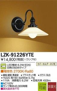 大光電機 LZK-91226YTE LED意匠照明 非調光 白熱灯60Wタイプ 電球色 2700K 黒塗装ガラス乳白