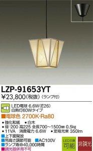 大光電機 LZP-91653YT LED和風照明 非調光 白熱灯60Wタイプ 電球色 2700K 吊高さ調節可能 白木強化和紙