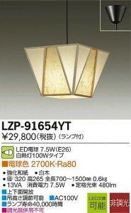 大光電機 LZP-91654YT LED和風照明 非調光 白熱灯100Wタイプ 電球色 2700K 吊高さ調節可能 白木強化和紙