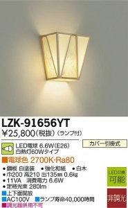 大光電機 LZK-91656YT LED和風照明 非調光 白熱灯60Wタイプ 電球色 2700K 白塗装白木強化和紙