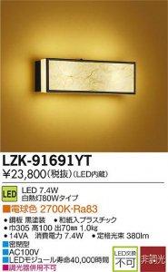 大光電機 LZK-91691YT LED和風照明 非調光 白熱灯80Wタイプ 電球色 2700K 黒塗装強化和紙(表面和紙貼り)