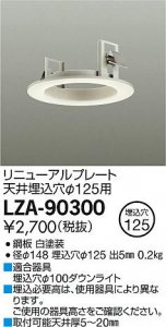 大光電機 LZA-90300 リニューアルプレート天井埋込穴φ125用 ホワイト