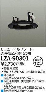 大光電機 LZA-90301 リニューアルプレート天井埋込穴φ125用 ブラック