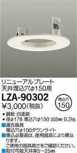 大光電機 LZA-90302 リニューアルプレート天井埋込穴φ150用 ホワイト