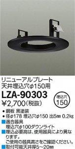大光電機 LZA-90303 リニューアルプレート天井埋込穴φ150用 ブラック