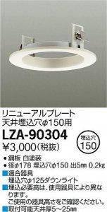 大光電機 LZA-90304 リニューアルプレート天井埋込穴φ150用 ホワイト
