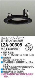 大光電機 LZA-90305 リニューアルプレート天井埋込穴φ150用 ブラック