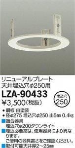 大光電機 LZA-90433 リニューアルプレート天井埋込穴φ250用 ホワイト