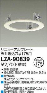 大光電機 LZA-90839 リニューアルプレート天井埋込穴φ175用 ホワイト