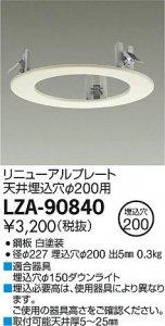 大光電機 LZA-90840 リニューアルプレート天井埋込穴φ200用 ホワイト