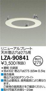 大光電機 LZA-90841 リニューアルプレート天井埋込穴φ275用 ホワイト