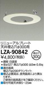 大光電機 LZA-90842 リニューアルプレート天井埋込穴φ300用 ホワイト