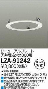 大光電機 LZA-91242 リニューアルプレート天井埋込穴φ300用 ホワイト