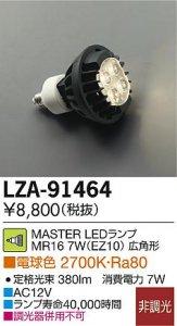 大光電機 LZA-91464 LEDランプ MR16 7W(EZ10) 非調光 ダイクロハロゲン50Wタイプ 広角形