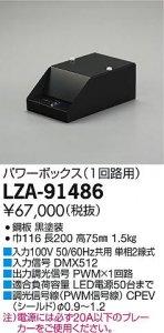 大光電機 LZA-91486 パワーボックス 1回路用