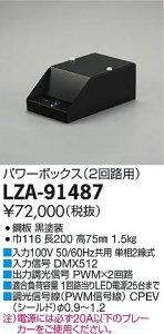 大光電機 LZA-91487 パワーボックス 2回路用