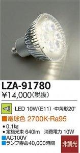 大光電機 LZA-91780 LEDランプ 10W(E11) 非調光 ダイクロハロゲン球75W/100Wタイプ