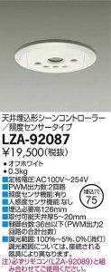 大光電機 LZA-92087 天井埋込形シーンコントローラー 照度センサータイプ ホワイト