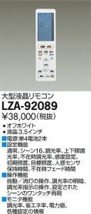 大光電機 LZA-92089 大型液晶リモコン ホワイト