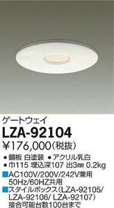 大光電機 LZA-92104 ゲートウェイ 白塗装