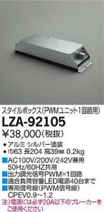 大光電機 LZA-92105 スタイルボックス PWMユニット1回路用 シルバー塗装