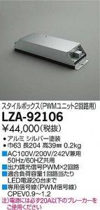 大光電機 LZA-92106 スタイルボックス PWMユニット2回路用 シルバー塗装