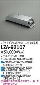大光電機 LZA-92107 スタイルボックス PWMユニット4回路用 シルバー塗装