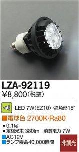 大光電機 LZA-92119 LEDランプ MR16 7W(EZ10) 非調光 ダイクロハロゲン50Wタイプ 狭角形