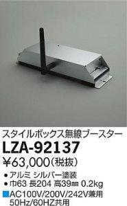 大光電機 LZA-92137 スタイルボックス無線ブースター シルバー塗装