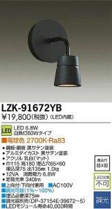 大光電機 LZK-91672YB LED意匠照明ペンダント LEVEL 調光 白熱灯60Wタイプ 上・下向付兼用 電球色 2700K 黒